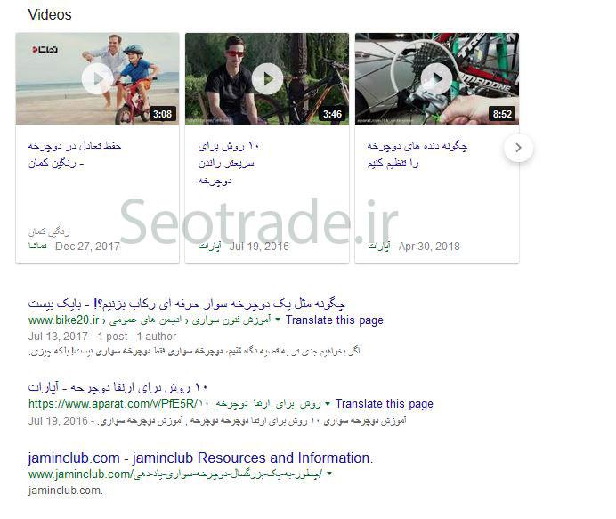 صفحه نتایج جست و جو گوگل