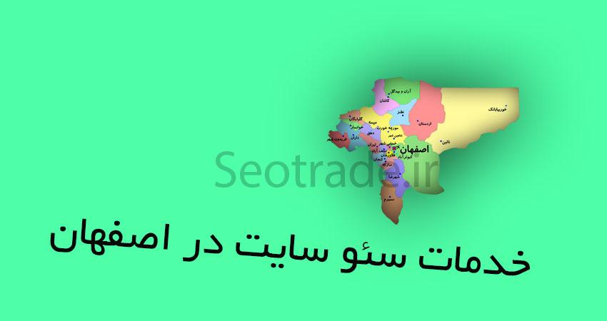 خدمات سئو در اصفهان