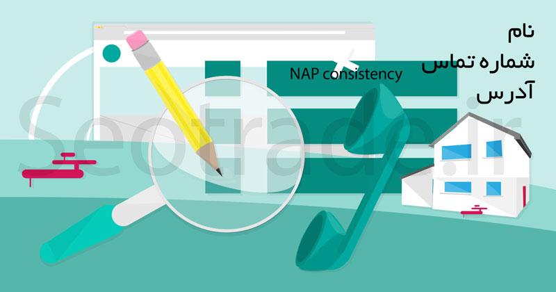 سازگاری NAP